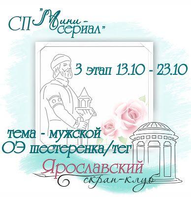 """ЯрСК: СП """"Мини-сериал"""" 3 этап"""