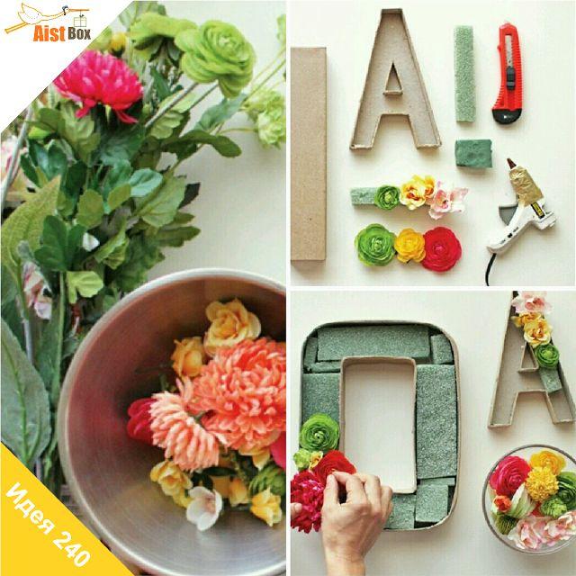 AistBox: 270 идей лета: цветочные буквы  Лето пролетело быстро, хочется сохранить это летнее настроение подольше. Способ есть! Украсьте спальню, детскую или гостиную необычным ярким арт-объектом, который вы сможете сделать своими руками буквально за полчаса.