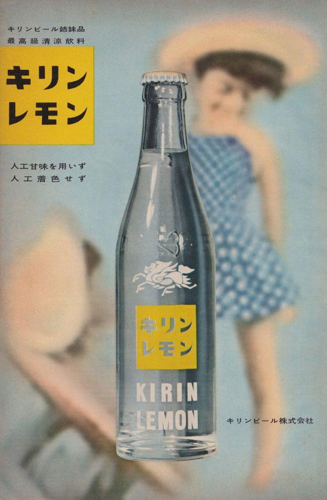 Kirin Lemon