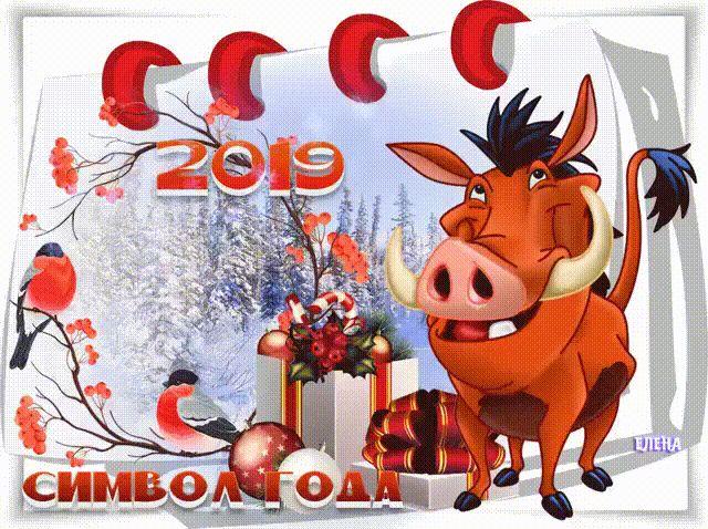 Поздравление в открытках с годом кабана, поздравлялки картинках
