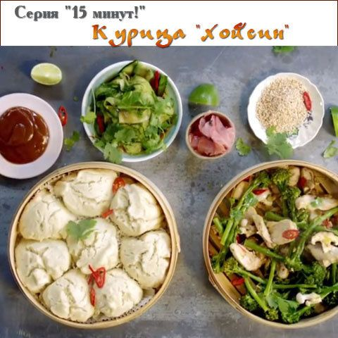 Как приготовить курицу в соусе хойсин и кокосовые булочки всего за 15 минут