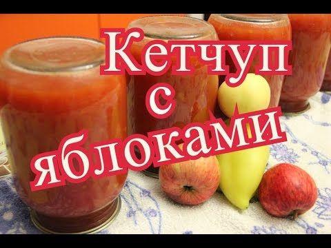 Для приготовления этого кетчупа нам понадобятся не только томаты и болгарский…
