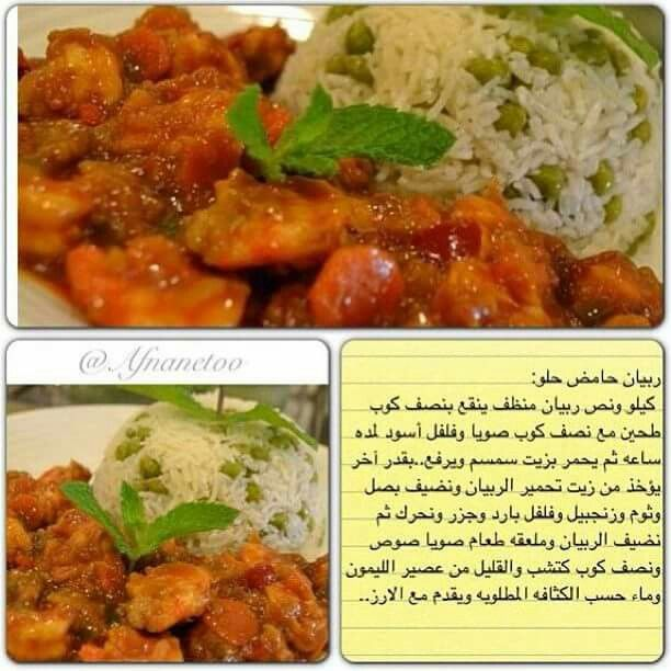 روبيان حامض حلو مع الارز Cookout Food Food Receipes Cooking Recipes