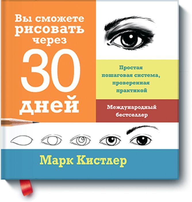 """КНИГА """"ВЫ СМОЖЕТЕ РИСОВАТЬ ЧЕРЕЗ 30 ДНЕЙ"""". ЧАСТЬ - 2"""