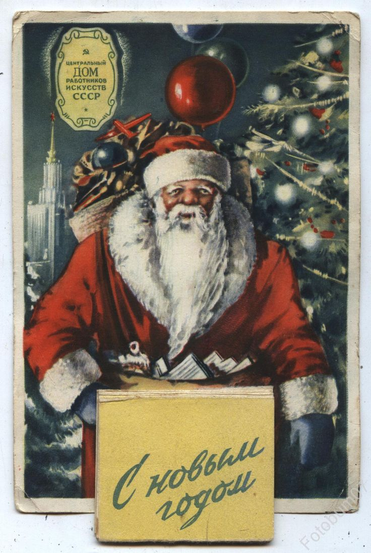 Приглашение на новогоднюю елку в ЦДРИ Москва 1953