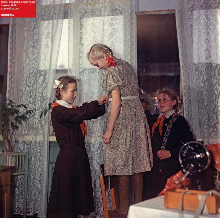 1958 Люся Ряхина сшила свое первое платье, в окончательной отделке ей помогают подруги Света Дудинская и Нина Смирнова. Ленинградское профессиональное училище N 1а.jpg