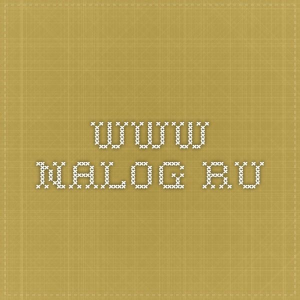 www.nalog.ru налоговый вычет