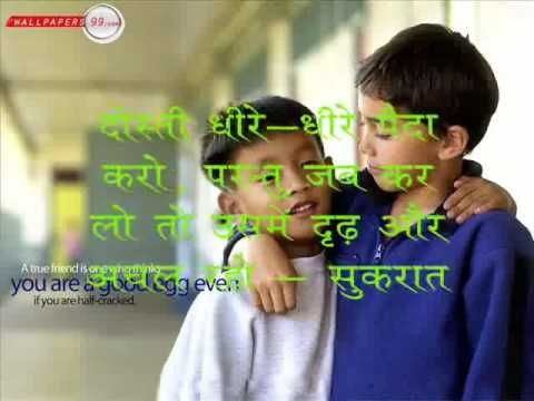 quotes on friendship in hindi. Friendship Quotes(Hindi)