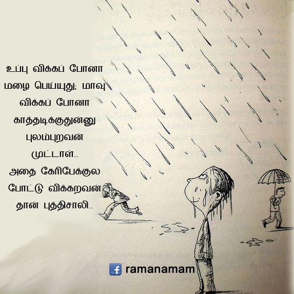 ramanamam.com/facts.php