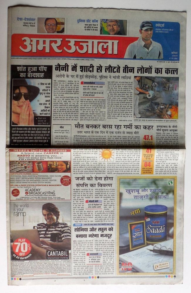 India 27 June 2009 Amar Ujala News Paper,Michael Jackson Is Death & other Articl