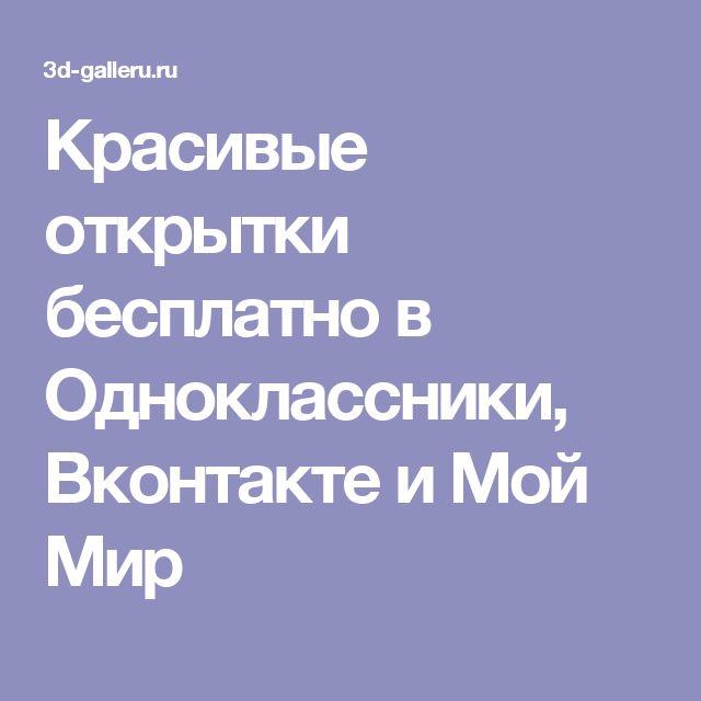 Красивые открытки бесплатно в Одноклассники, Вконтакте и Мой Мир