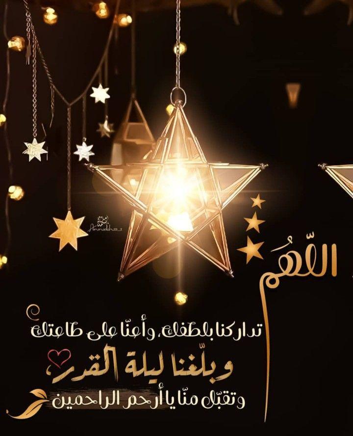 Pin By Rose On رمضان Ramadan Christmas Ornaments Holiday Decor Novelty Christmas