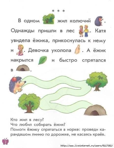 Читаем