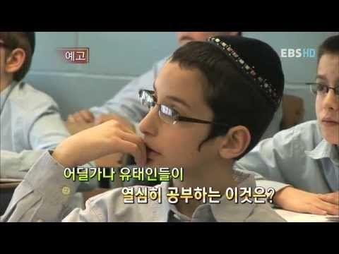 세계의 교육현장_미국의 유태인 교육(1) 유태인의 가정교육