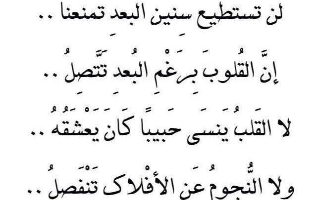تويتر شعر غزل وحب واشتياق 50 بيت قمة في الروعة Arabic Love Quotes Love Quotes Arabic Calligraphy