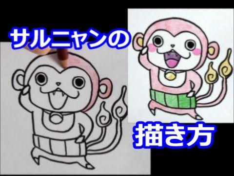 [妖怪ウォッチバスターズ ] サルニャンの描き方 簡単バージョン how to draw Youkai Watch 요괴워치 그림 - YouTube