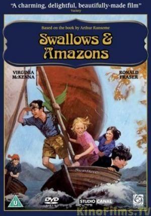 Ласточки и Амазонки / Swallows and Amazons