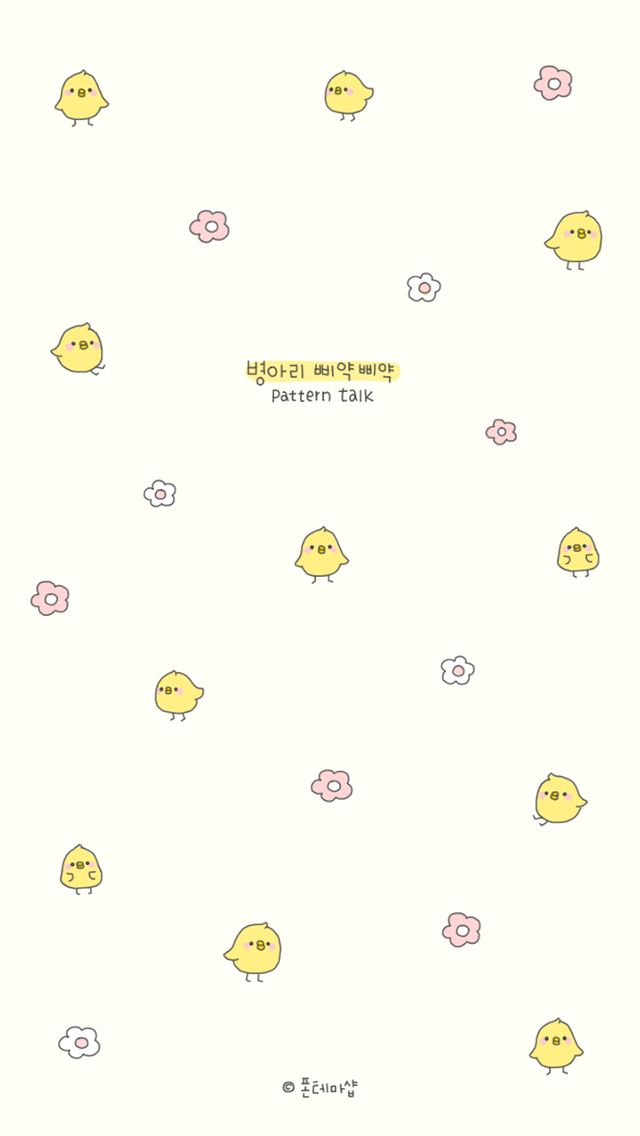 "Friend recommended ""뺙뺙패턴"" KakaoTalk theme. Check it out now on Phone Themeshop (for iOS)?  #KakaoTalkTheme link : http://pts.so/go.php?i=869641  #PhoneThemeshop app available on the App store http://pts.so/go.php?i=461908. Please install the app to check 3the shared KakaoTalk theme."