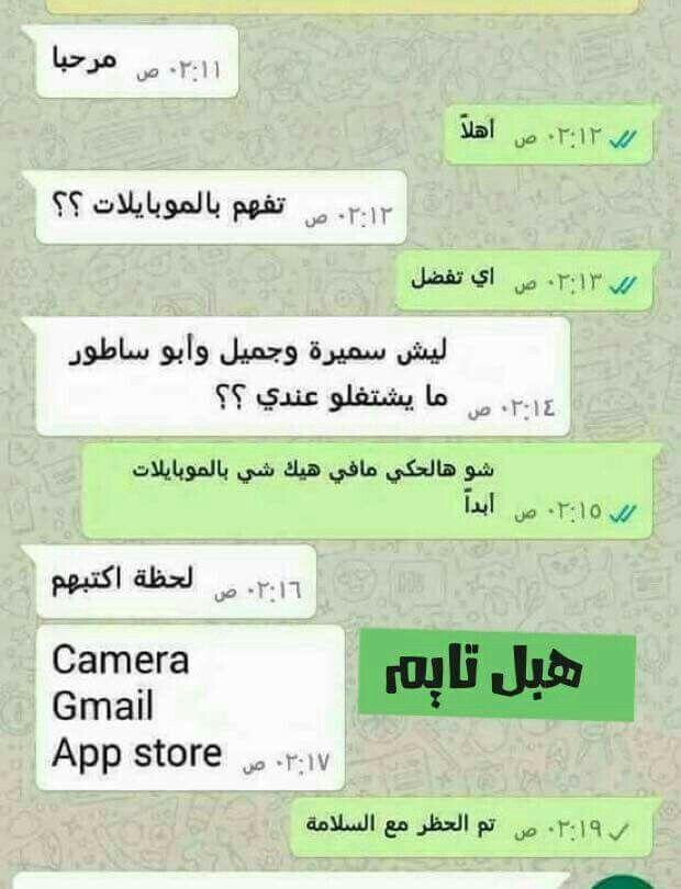 هبل تايم Fun Quotes Funny Funny Arabic Quotes Jokes Quotes