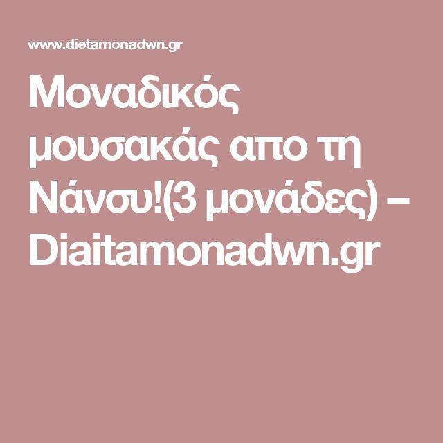Μοναδικός μουσακάς απο τη Νάνσυ!(3 μονάδες) – Diaitamonadwn.gr