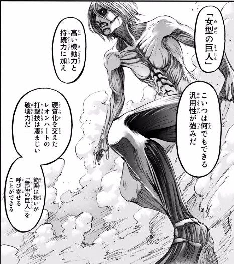 Shingeki no Kyojin Chapter 95 - Annie Leonhart being tested and assessed by Marleans before setting to Paradis island