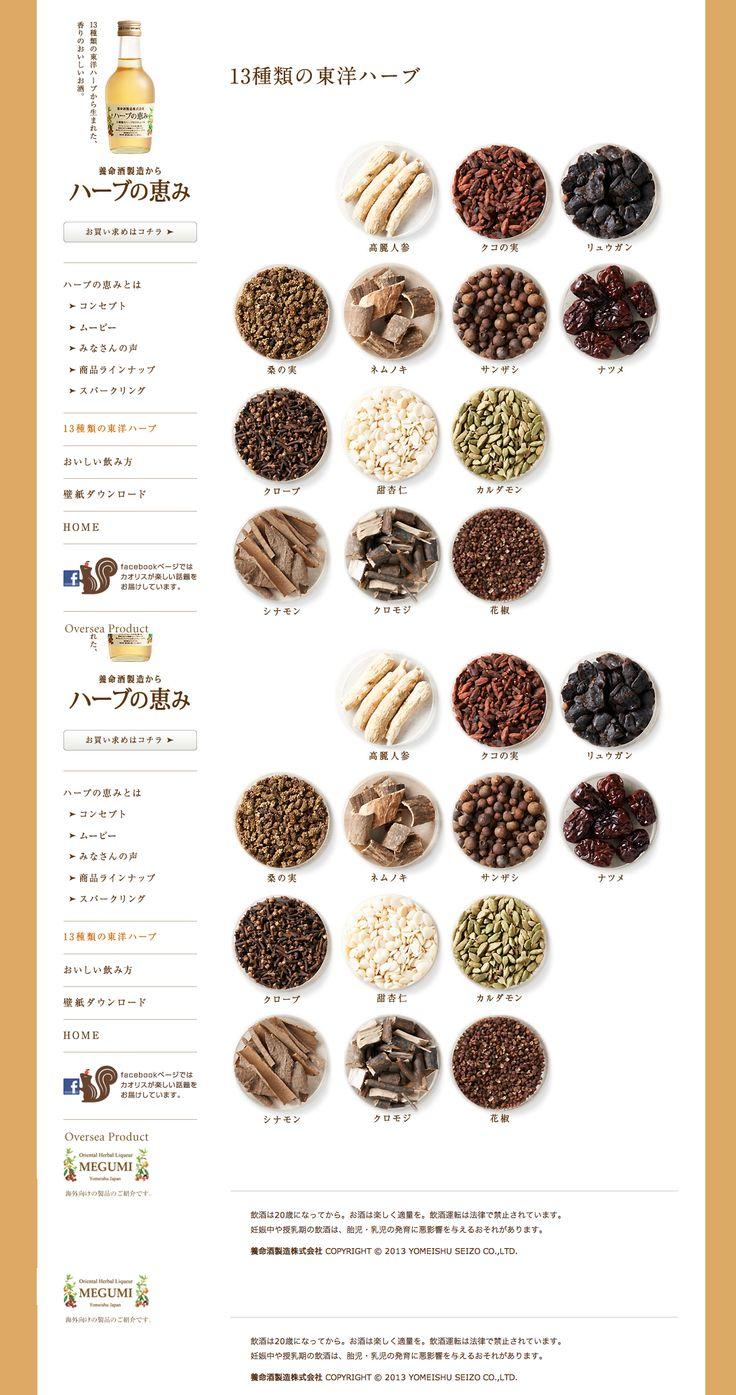 ハーブの恵み http://www.yomeishu.co.jp/megumi/kinds/index.html
