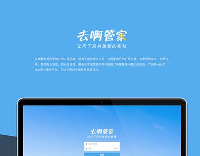 "Check out new work on my @Behance portfolio: ""去啊管家web"" http://on.be.net/1LY7DiB"