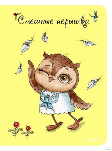 "Notepad series ""Owls by Inga Paltser"" (Eksmo publishing) Format: 75x100/32 View series at Eksmo website"