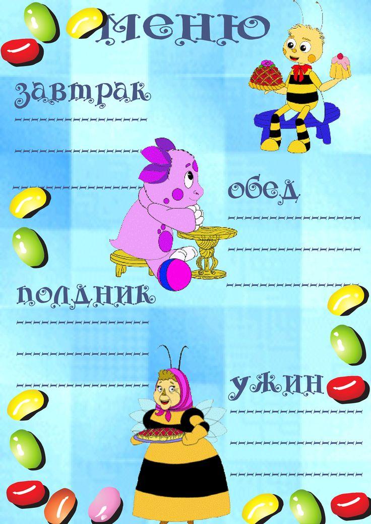 Бланк детского меню в картинках