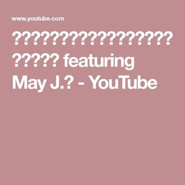 未来へつなぐメッセージ(未来を担う子どもたち featuring May J.) - YouTube