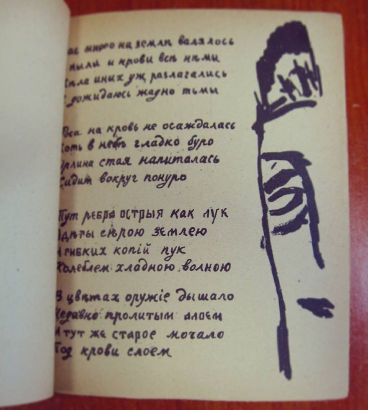 Крученых А.Е., Полуживой. - М.: Изд. Г.Л. Кузьмина и С.Д. Долинского, [1913]. - 17 л.: ил; 18,5 × 14,8 см. - Тираж 480 экз.  Каллиграфическая экспрессия, по мнению поэта, должна была передать читателю те эмоции, которые владели автором в момент написания поэмы. От ранее изданных поэм «Полуживого» отличает заметно преобладающая натуралистическая тенденция. Она чувствуется в описании поля после битвы, гибели войска и его предводителя, а так же в сценах, где описывается пребывание мертвого…