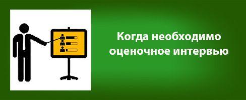 """Когда для принятия управленческого решения необходима быстрая и независимая оценка компетенций сотрудника или соискателя. Об услуге """"Оценочное интервью"""" от +HR-ПРАКТИКА http://hr-praktika.ru/po-napravleniyam/attestatsiya-i-otsenka-personala/otsenochnoe-intervyu/"""