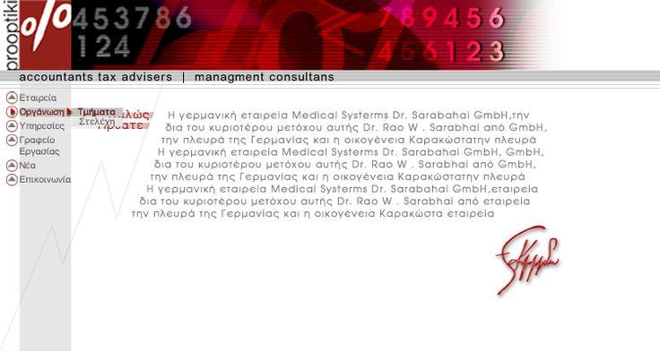 "by Argiro Stavrakou, year 2001, ""prooptiki"" Site, welcome page (accountants & financial advisors)"