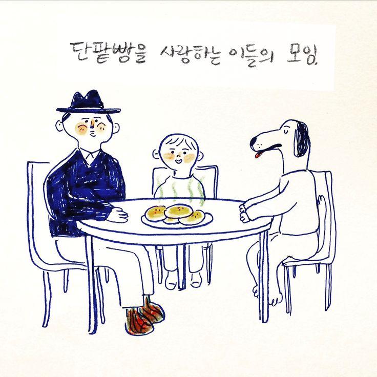 단팥빵을 사랑하는 이들의 모임  doodle