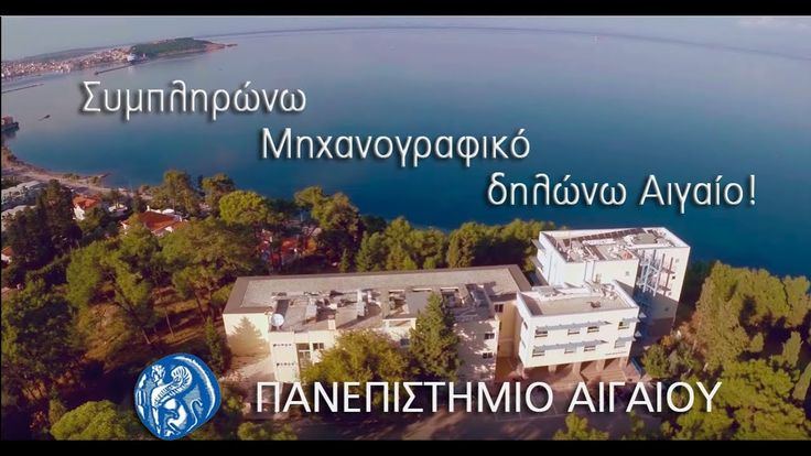 Promo video for University of the Aegean sharing facts about life and experiences studying on the Aegean Sea (2017 version - Greek)     #university #aegean #greece #experience #studies #limnos #lesvos #chios #samos #syros #rhodes #pintruaegean #education #experience https://youtu.be/xX53y1GENl8