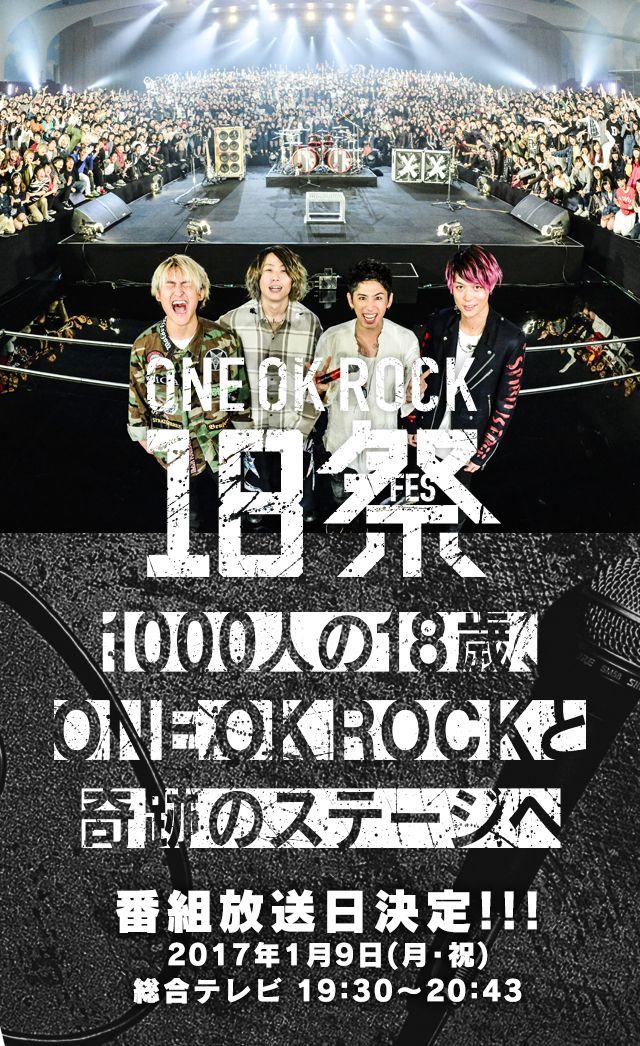 ONE OK ROCK 18祭(フェス) - ONE OK ROCK と作り出す、一回限り、一曲限りの奇跡のステージ