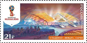 Почтовая марка «Стадион «Фишт». Чемпионат мира по футболу FIFA 2018 в России™»