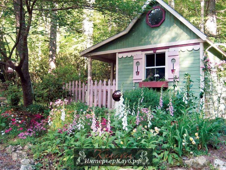 Маленькие садовые домики фото, красивые садовые домики, маленький садовый домик своими руками, краси