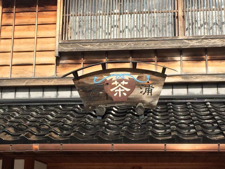 西浦 石川県輪島市 Wajima Ishikawa