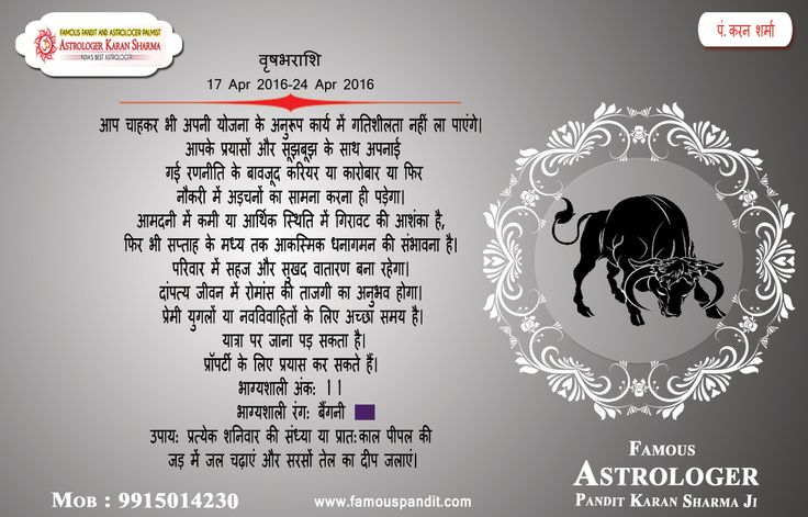 How the coming week going to be like, Get Horoscope service free by Astrologer Karan sharma ji.for more visit http://www.famouspandit.com/