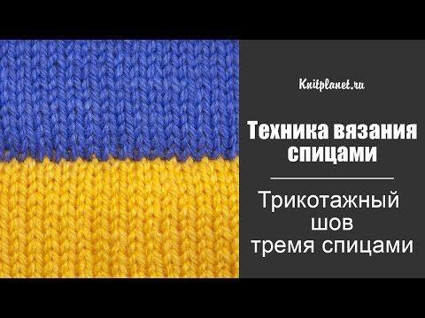 Планета Вязания | Трикотажный шов спицами. Мастер-класс по вязанию. Фото и видео.