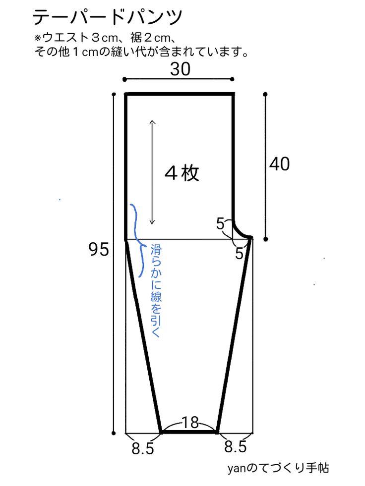 ウエストゴムのテーパードパンツの無料型紙と作り方です。 裾にむかって細くなるテーパードパンツです。 とても着回ししやすいです。 裾がすっきりしているので、ワンピースやアウターとの重ね着にも使いやすいです。 サイズ ★身長160cm前後でくるぶ...