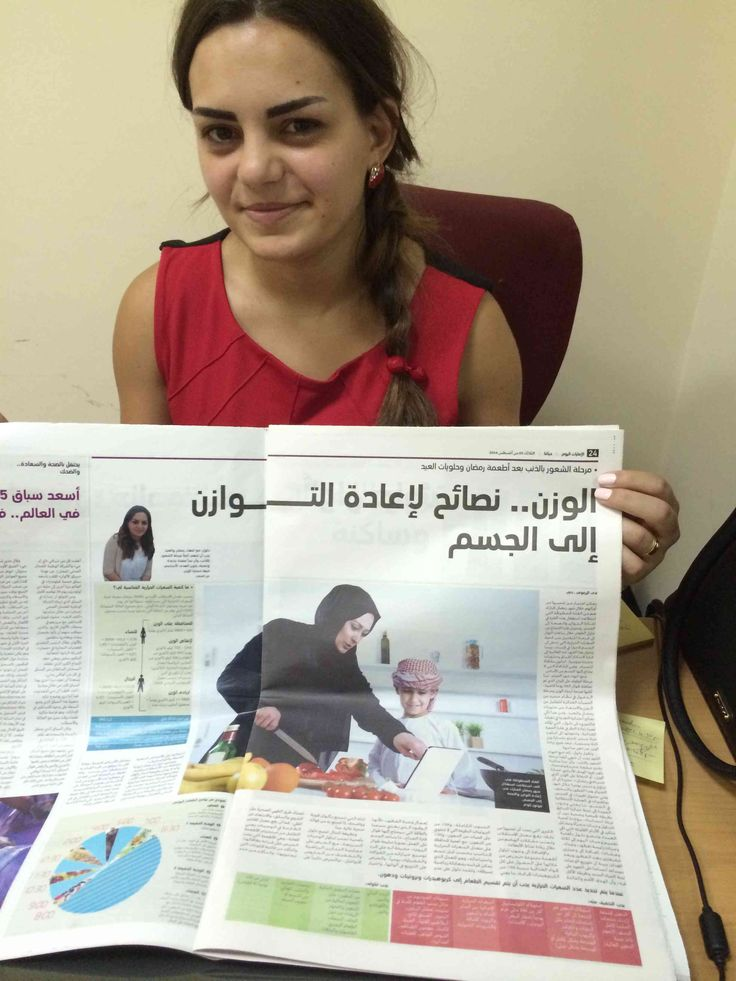 Health Factory dietician Dr. Lama Dalloul, with her coverage on 'Post-Ramadan eating habits' in Emarat Al Youm Newspaper. Grab your copies today!  To read the article click here: http://bit.ly/1u30WkW  #Health #Dietician #Nutrition #Newspaper #Article #Ramadan #Eating