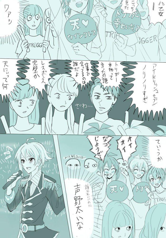 きたまち gorira150501 さんの漫画 8作目 ツイコミ 仮 アイナナ カード イラスト アイナナ 漫画