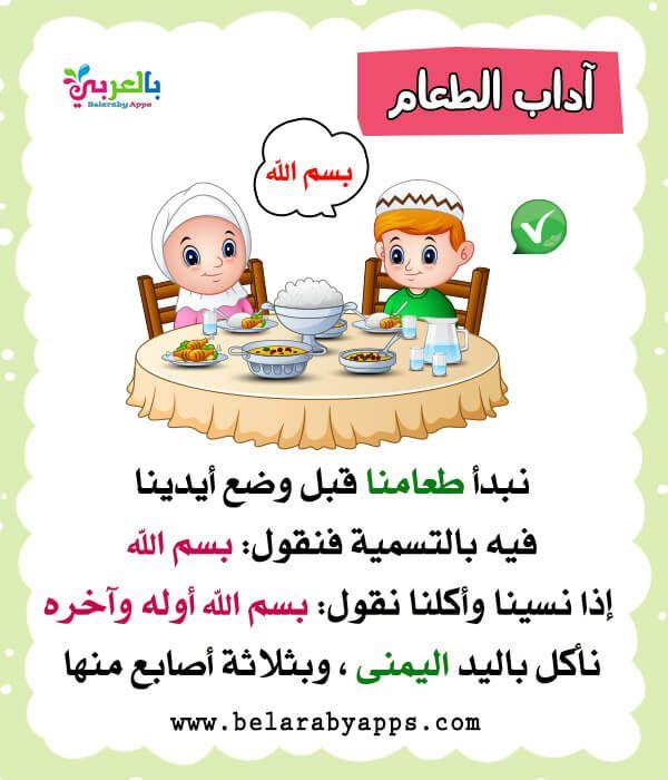 بطاقات تعليم الطفل آداب الطعام آداب وسلوكيات الطفل المسلم بالعربي نتعلم Character Family Guy Fictional Characters