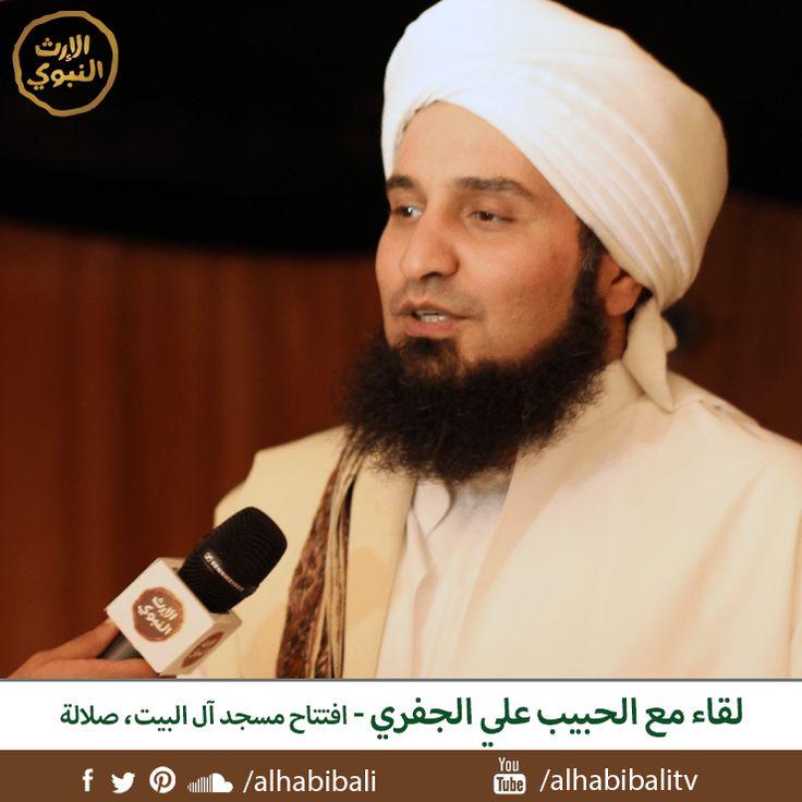 لقاء مع قناة الإرث النبوي حول مناسبة افتتاح جامع آل البيت مع الحبيب علي الجفري