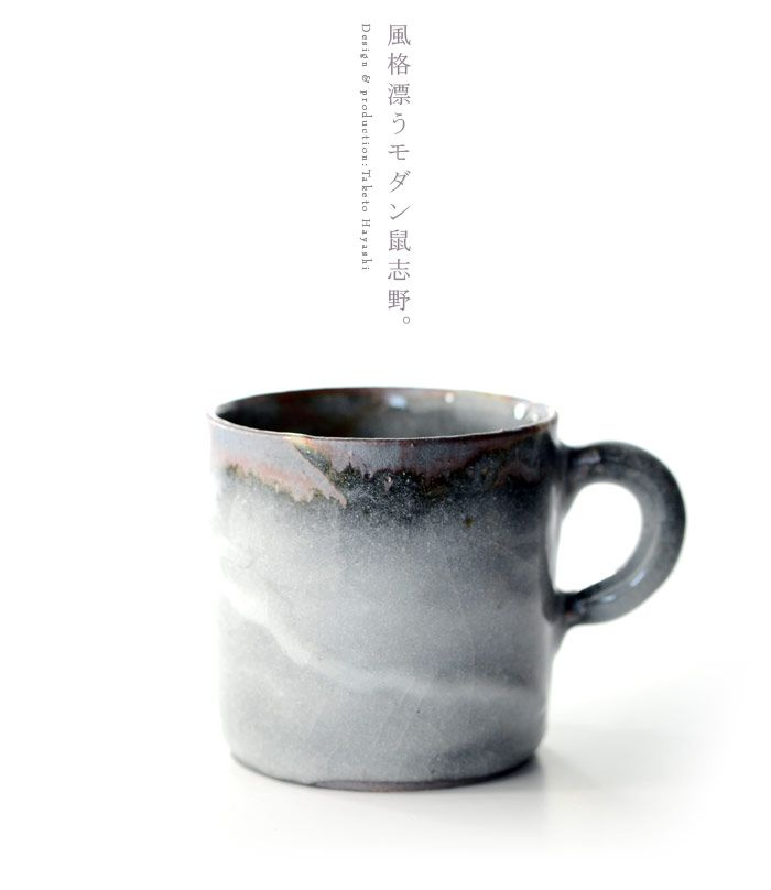 鼠志野マグカップ 作家「林健人」