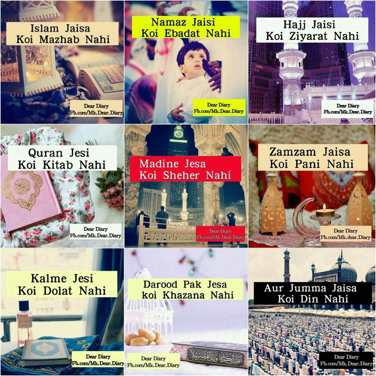 Love Quotes With Wallpapers In Hindi Mera Allah ☺☺ Dua Fatima Islam Quran Islamic Quotes