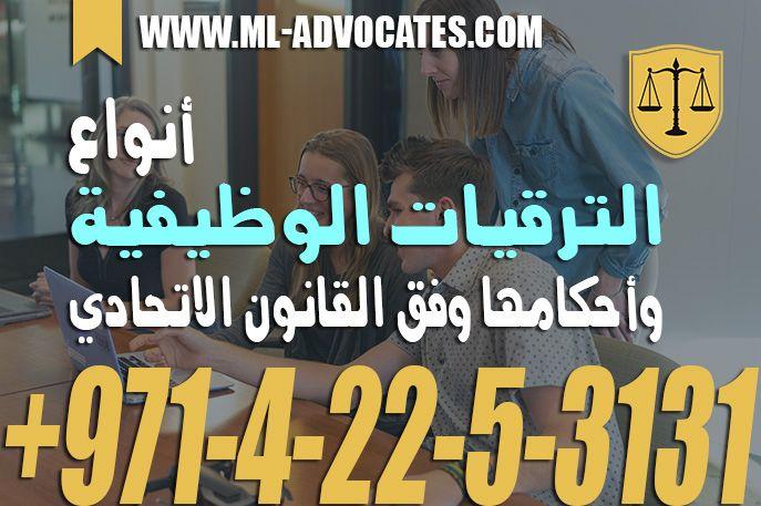 أنواع الترقيات الوظيفية وأحكامها وفقا القانون الاتحادي بشأن المـوارد البشرية في الحكومة الاتحادية Tech Company Logos Company Logo Dubai