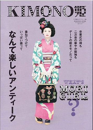 Mori Girl edition of Kimono Hime